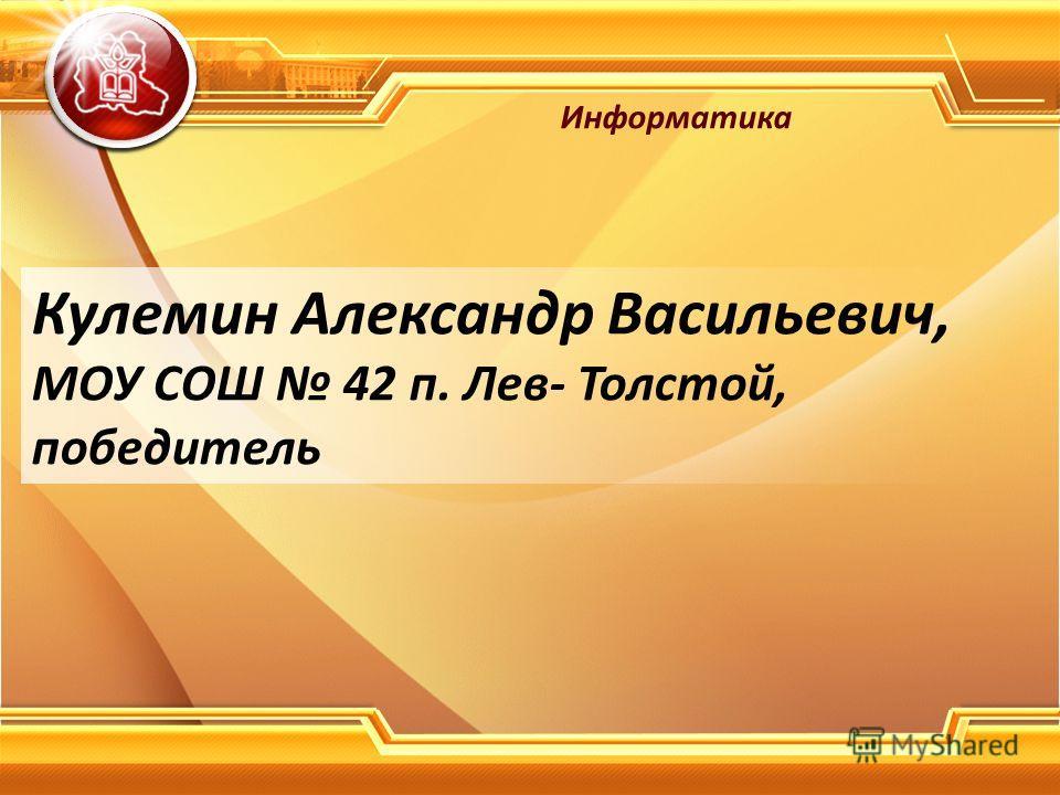 Кулемин Александр Васильевич, МОУ СОШ 42 п. Лев- Толстой, победитель Информатика