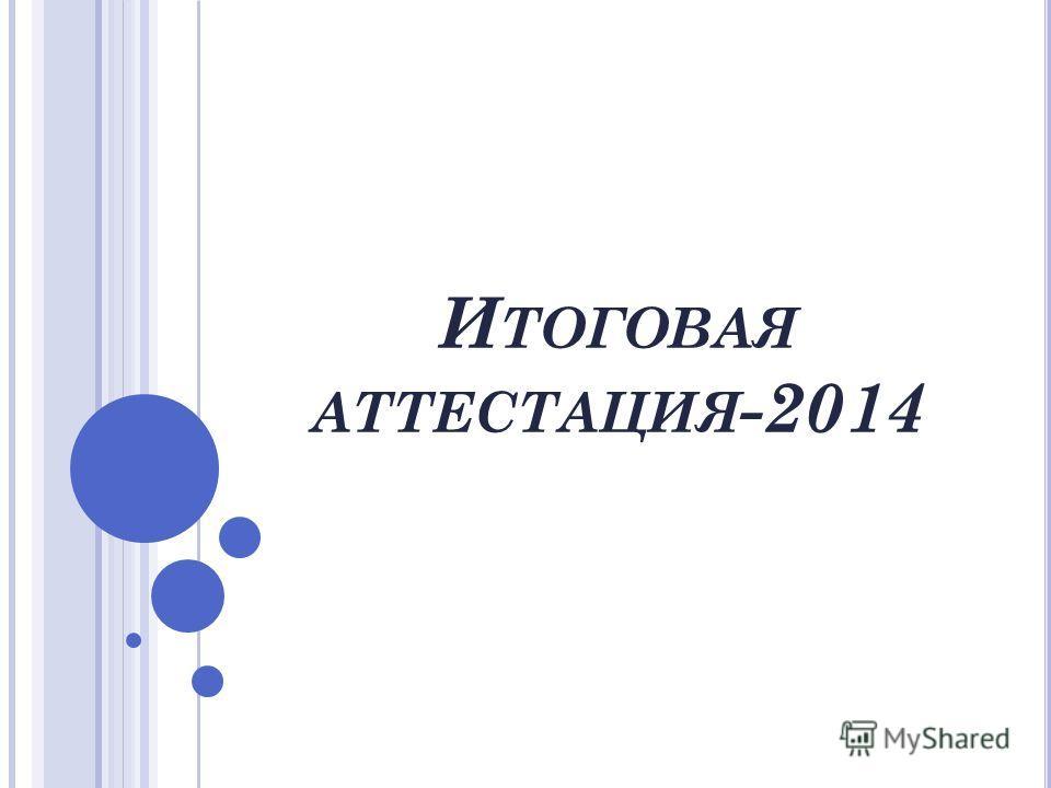 И ТОГОВАЯ АТТЕСТАЦИЯ -2014