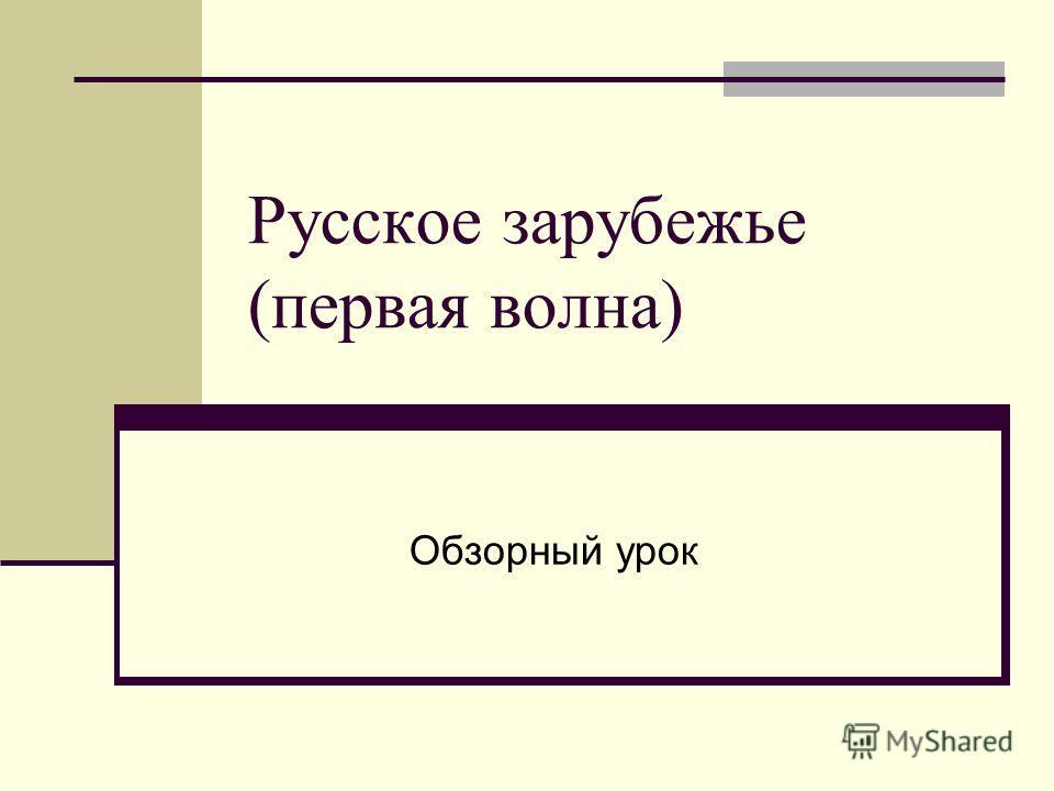 Русское зарубежье (первая волна) Обзорный урок