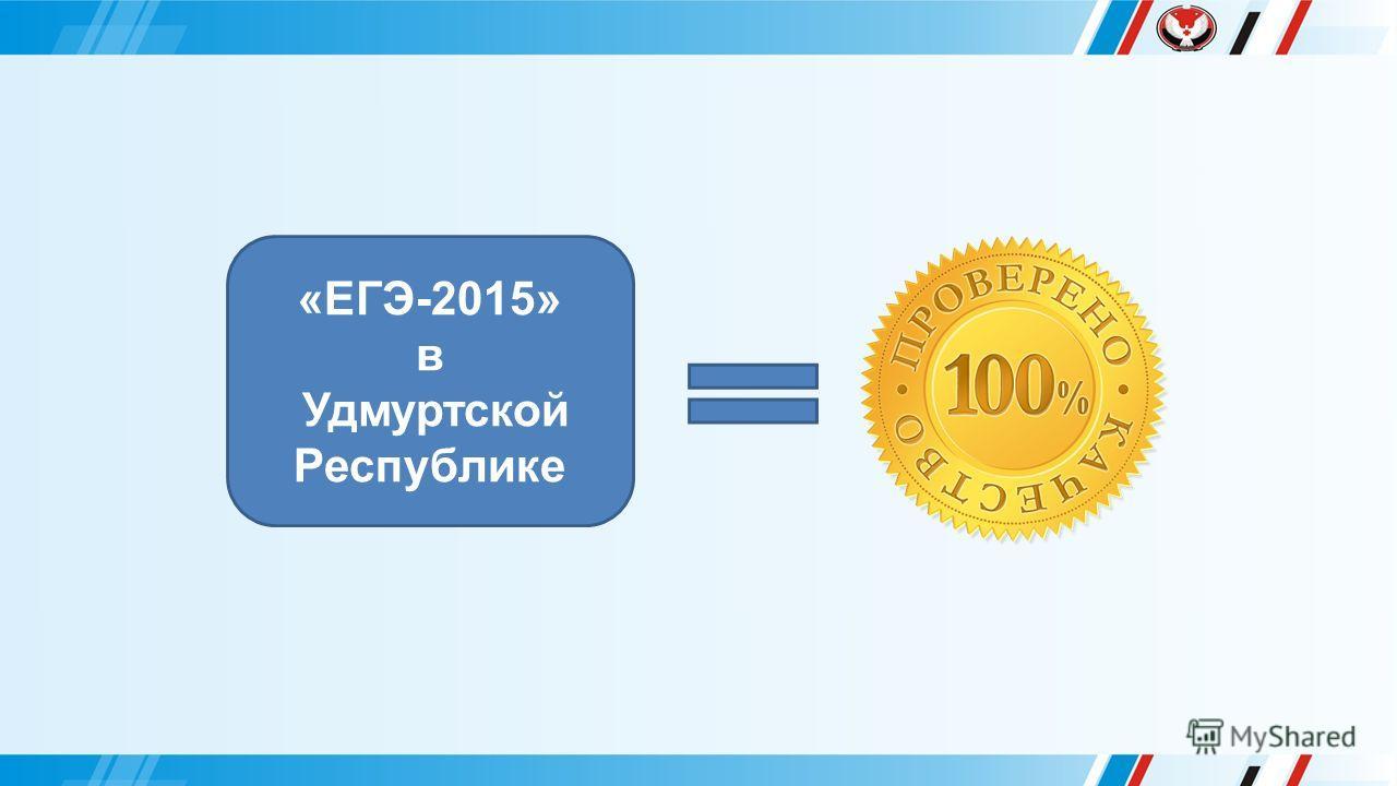 «ЕГЭ-2015» в Удмуртской Республике
