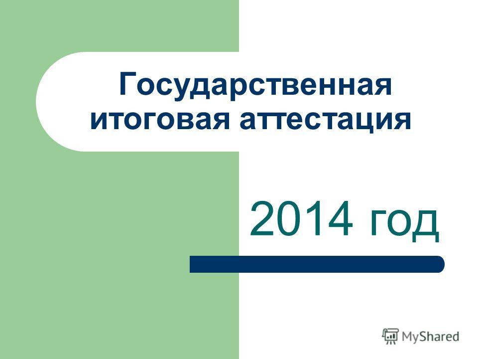 Государственная итоговая аттестация 2014 год