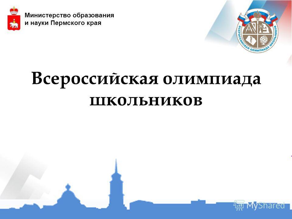 Министерство образования и науки Пермского края Всероссийская олимпиада школьников