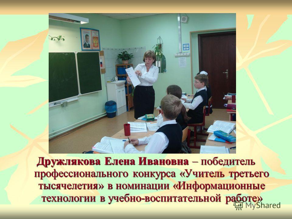 Дружлякова Елена Ивановна – победитель профессионального конкурса «Учитель третьего тысячелетия» в номинации «Информационные технологии в учебно-воспитательной работе»