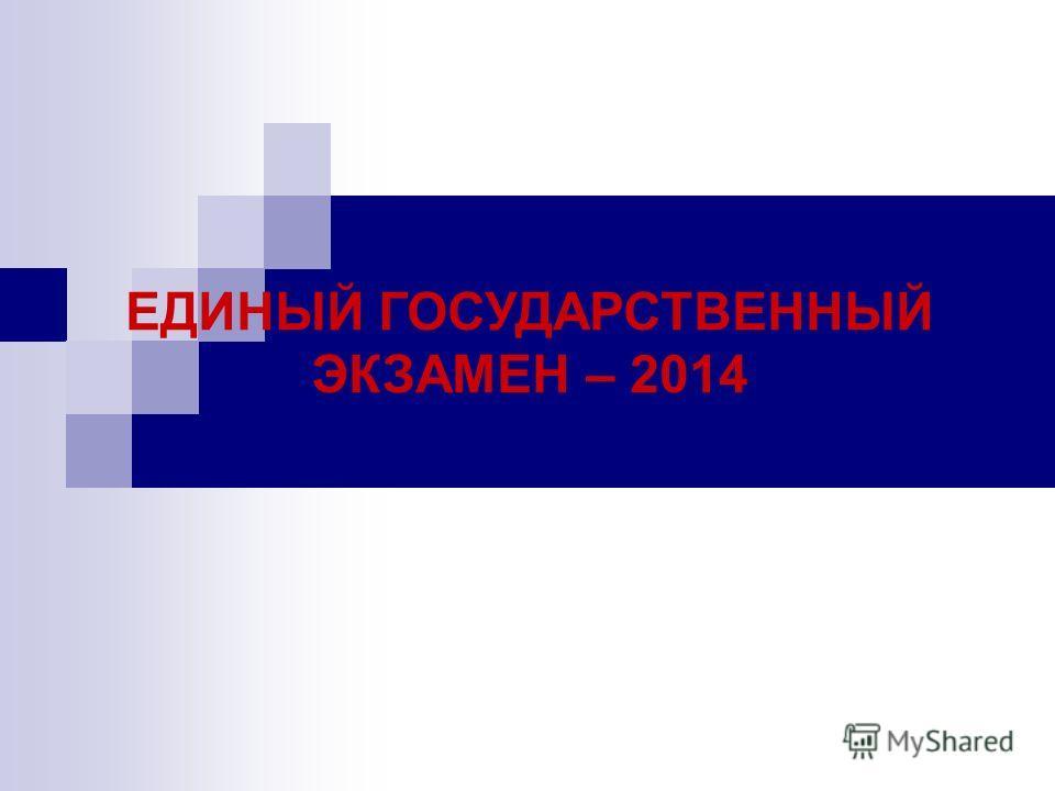 ЕДИНЫЙ ГОСУДАРСТВЕННЫЙ ЭКЗАМЕН – 2014