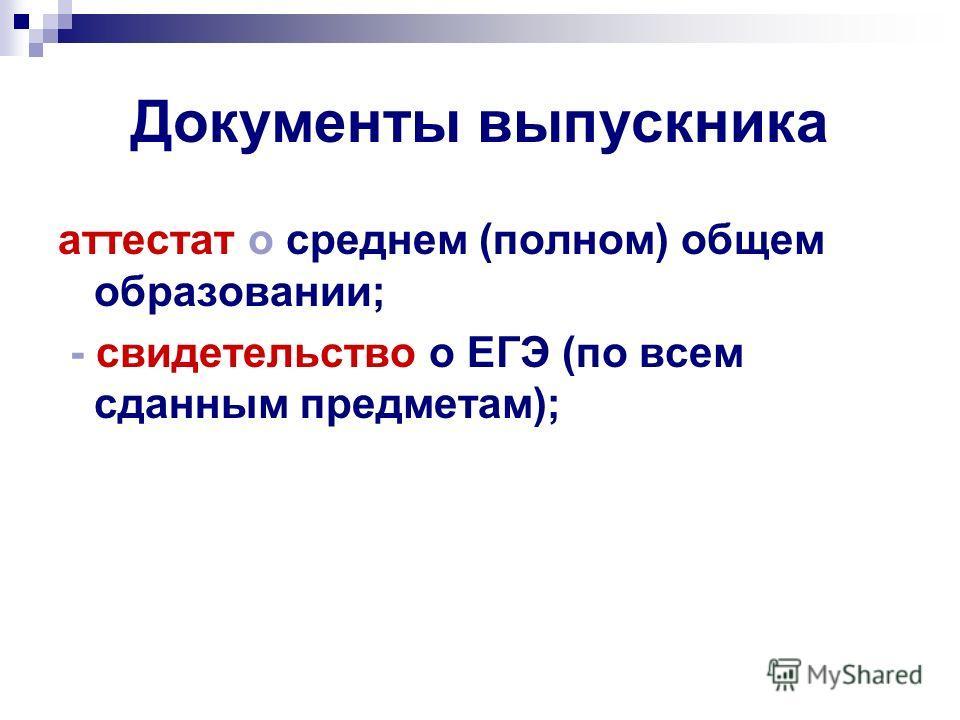 Документы выпускника аттестат о среднем (полном) общем образовании; - свидетельство о ЕГЭ (по всем сданным предметам);