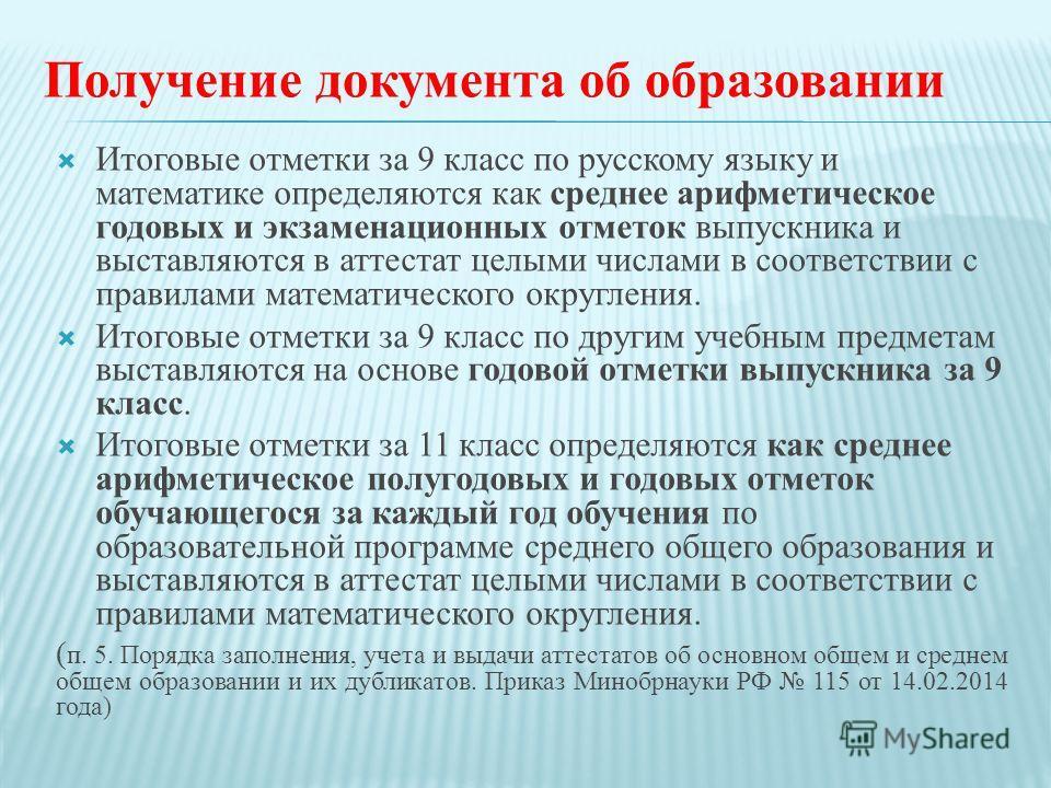 Получение документа об образовании Итоговые отметки за 9 класс по русскому языку и математике определяются как среднее арифметическое годовых и экзаменационных отметок выпускника и выставляются в аттестат целыми числами в соответствии с правилами мат