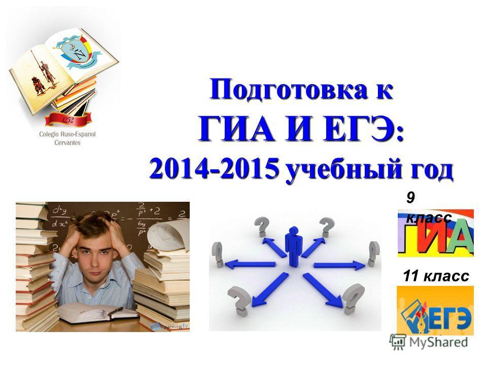Подготовка к ГИА И ЕГЭ : 2014-2015 учебный год 9 класс 11 класс