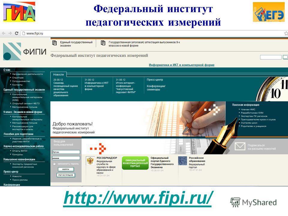 Федеральный институт педагогических измерений http://www.fipi.ru/