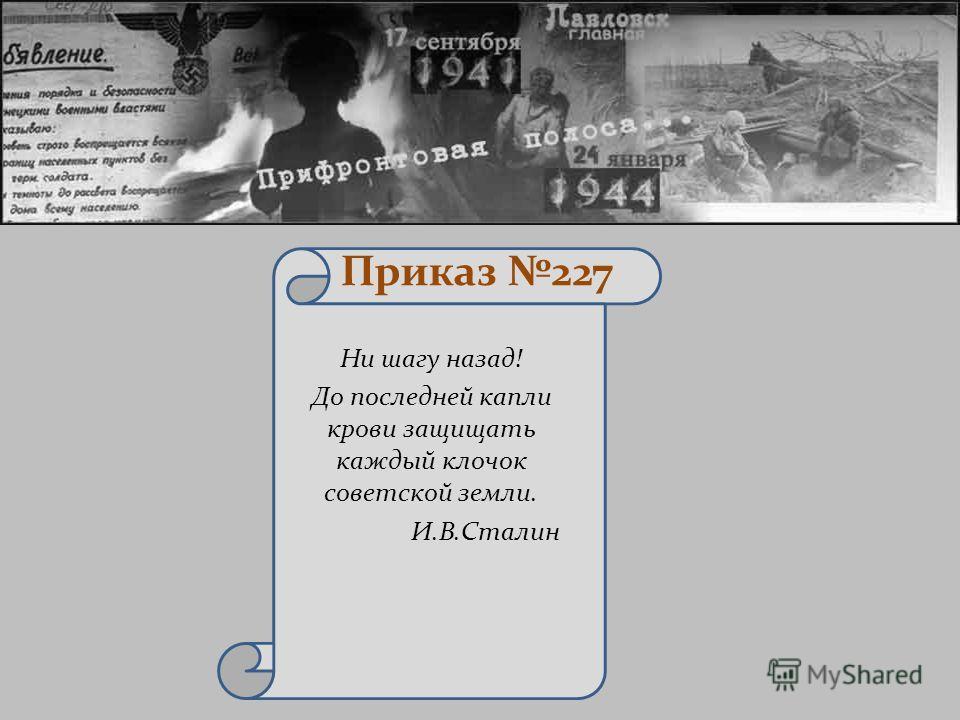 Приказ 227 Ни шагу назад! До последней капли крови защищать каждый клочок советской земли. И.В.Сталин