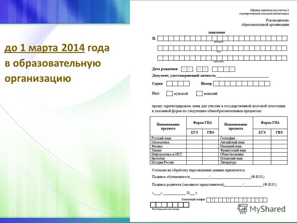 до 1 марта 2014 года в образовательную организацию
