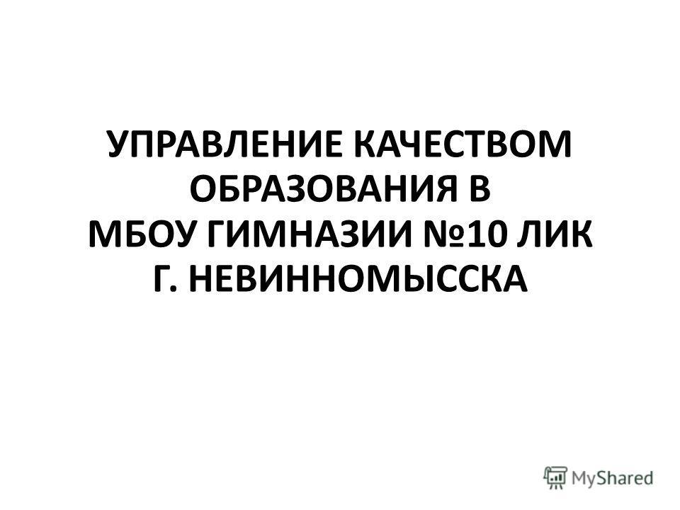 УПРАВЛЕНИЕ КАЧЕСТВОМ ОБРАЗОВАНИЯ В МБОУ ГИМНАЗИИ 10 ЛИК Г. НЕВИННОМЫССКА