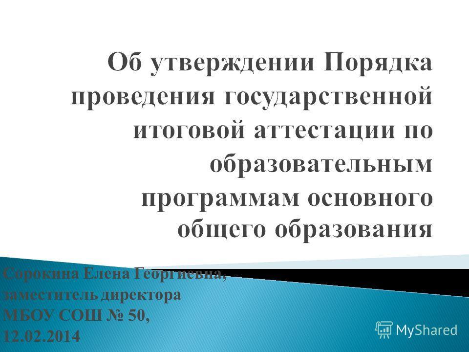 Сорокина Елена Георгиевна, заместитель директора МБОУ СОШ 50, 12.02.2014