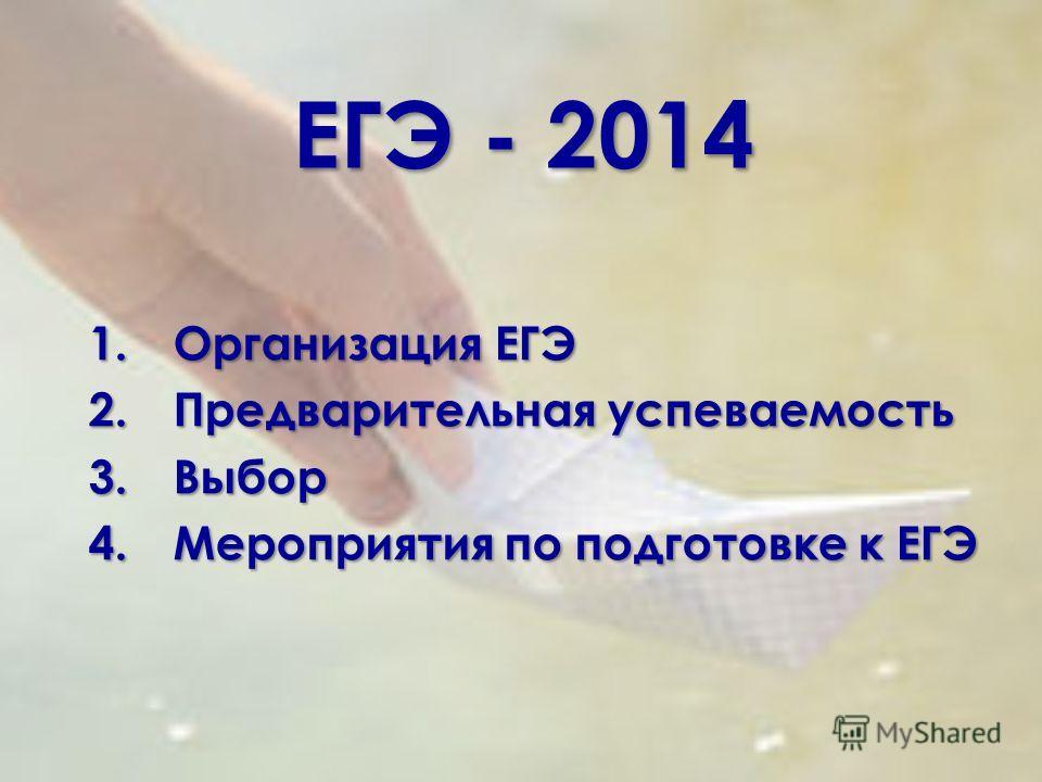 1. Организация ЕГЭ 2. Предварительная успеваемость 3. Выбор 4. Мероприятия по подготовке к ЕГЭ