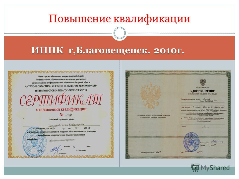 ИППК г,Благовещенск. 2010 г. Повышение квалификации