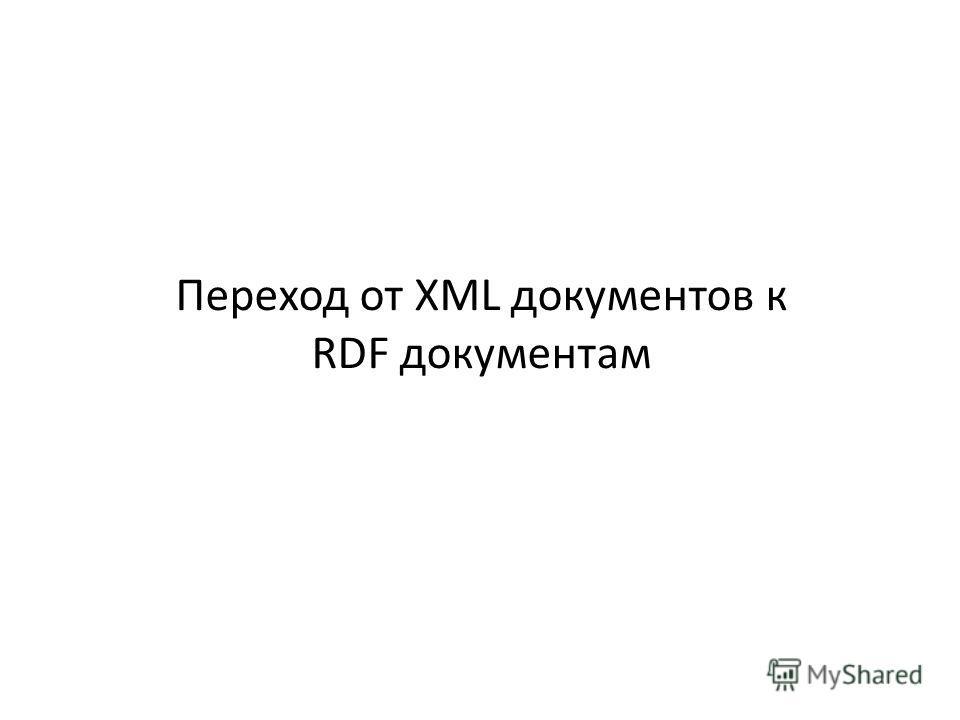 Переход от XML документов к RDF документам