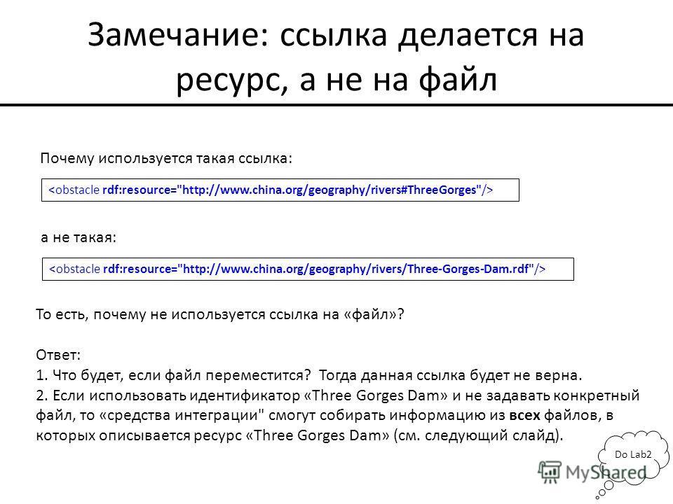 Замечание: ссылка делается на ресурс, а не на файл Почему используется такая ссылка: а не такая: То есть, почему не используется ссылка на «файл»? Ответ: 1. Что будет, если файл переместится? Тогда данная ссылка будет не верна. 2. Если использовать и