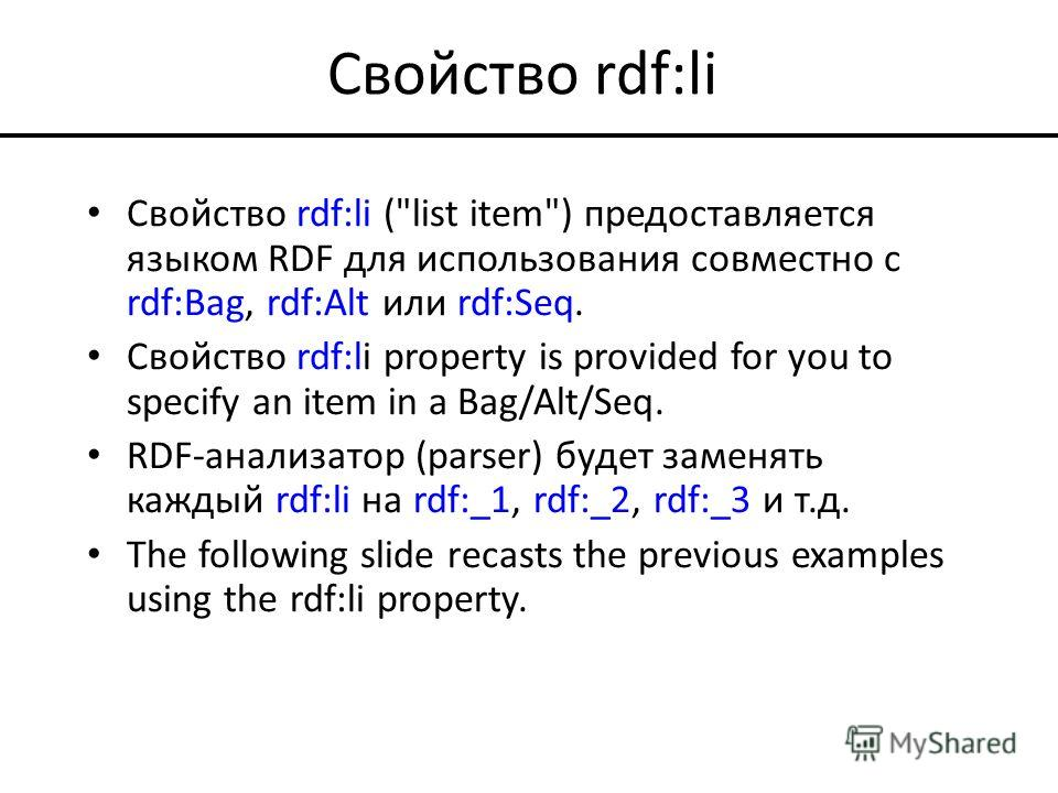 Свойство rdf:li Свойство rdf:li (