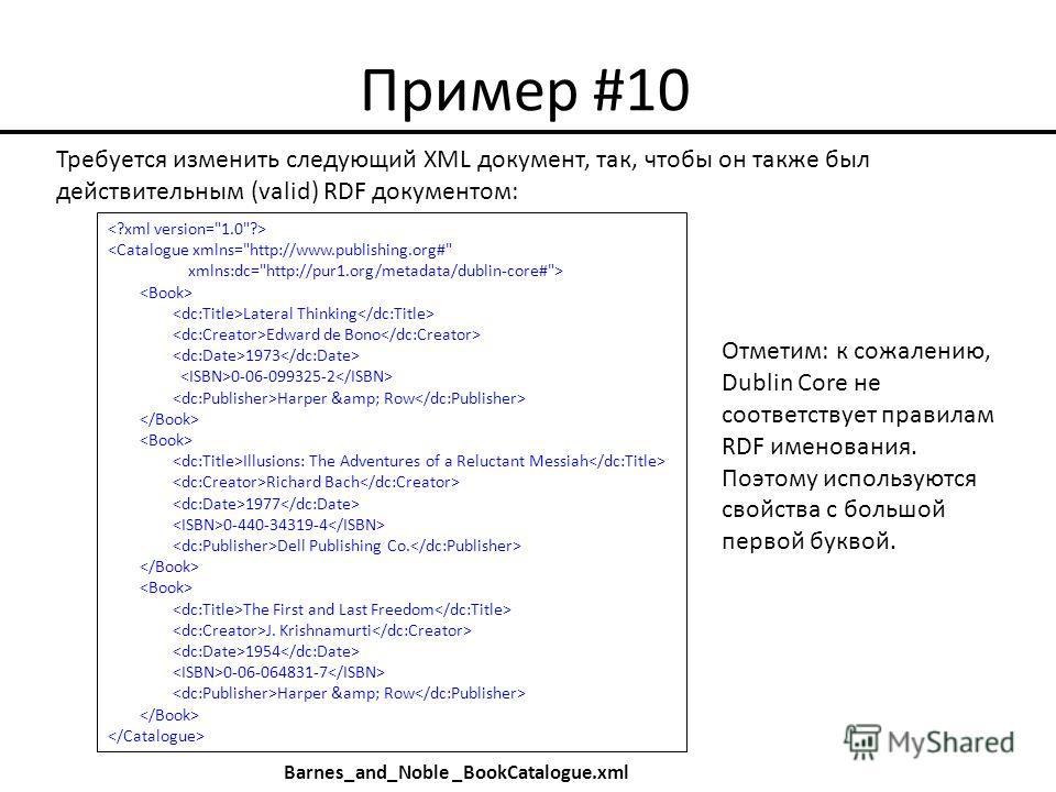 Пример #10 Требуется изменить следующий XML документ, так, чтобы он также был действительным (valid) RDF документом:  Lateral Thinking Edward de Bono 1973 0-06-099325-2 Harper & Row Illusions: The Adventures of a Reluctant Messiah Richard Bach 19