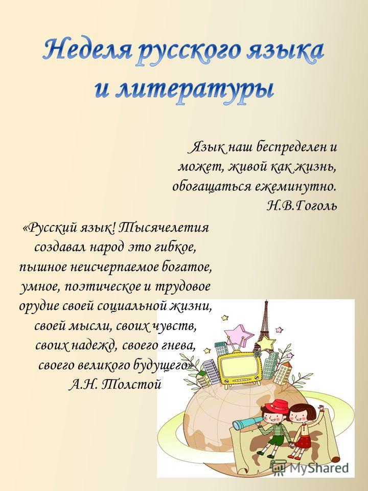 Язык наш беспределен и может, живой как жизнь, обогащаться ежеминутно. Н.В.Гоголь «Русский язык! Тысячелетия создавал народ это гибкое, пышное неисчерпаемое богатое, умное, поэтическое и трудовое орудие своей социальной жизни, своей мысли, своих чувс