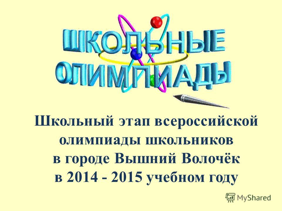 Школьный этап всероссийской олимпиады школьников в городе Вышний Волочёк в 2014 - 2015 учебном году