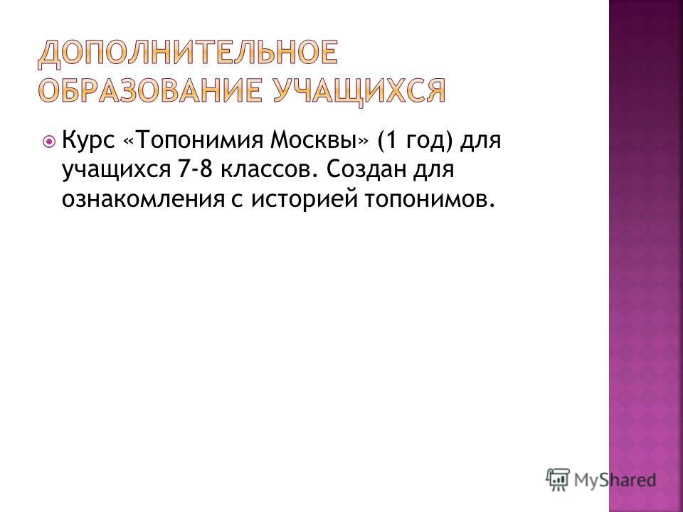 Курс «Топонимия Москвы» (1 год) для учащихся 7-8 классов. Создан для ознакомления с историей топонимов.