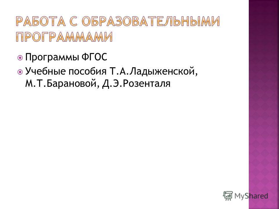 Программы ФГОС Учебные пособия Т.А.Ладыженской, М.Т.Барановой, Д.Э.Розенталя
