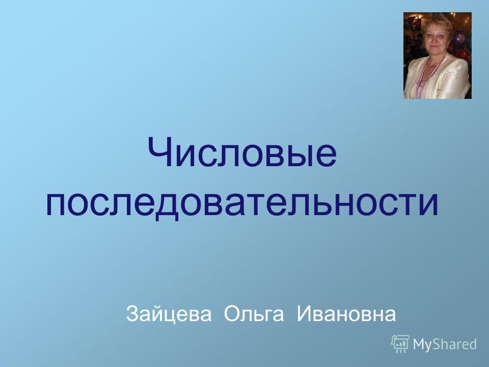 Числовые последовательности Зайцева Ольга Ивановна