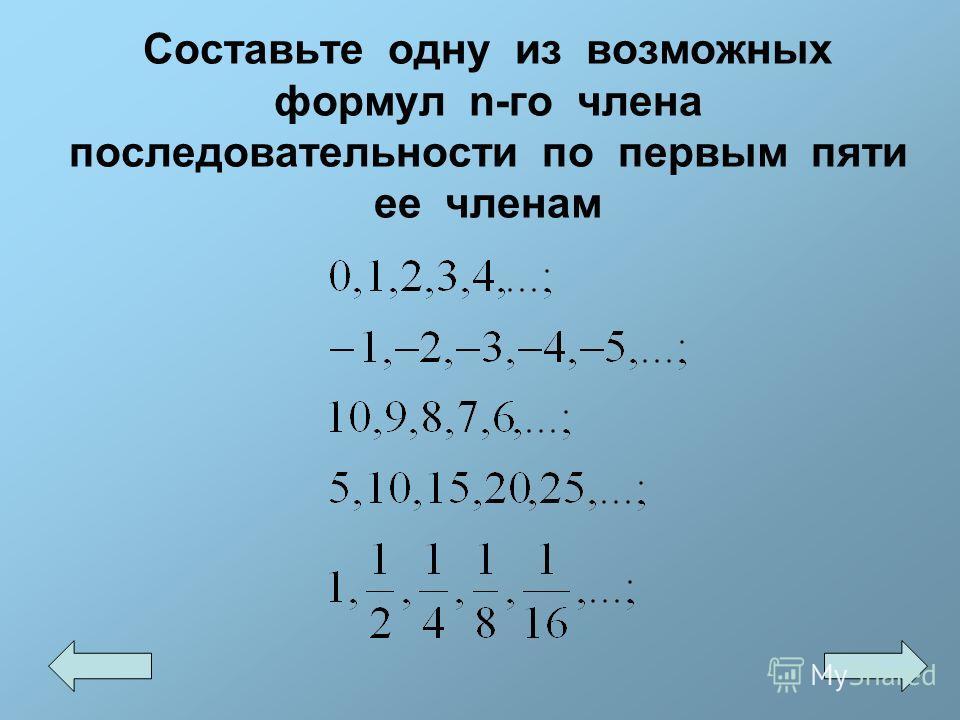 Составьте одну из возможных формул n-го члена последовательности по первым пяти ее членам