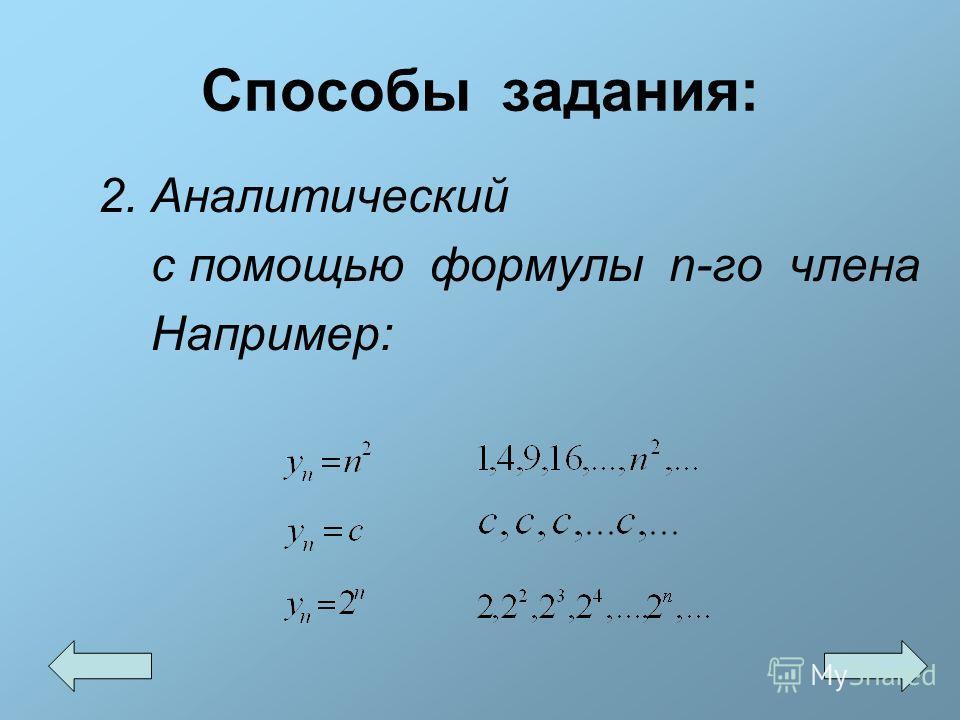Способы задания: 2. Аналитический с помощью формулы n-го члена Например:
