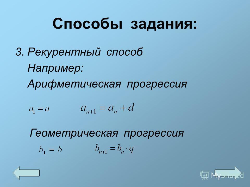Способы задания: 3. Рекурентный способ Например: Арифметическая прогрессия Геометрическая прогрессия