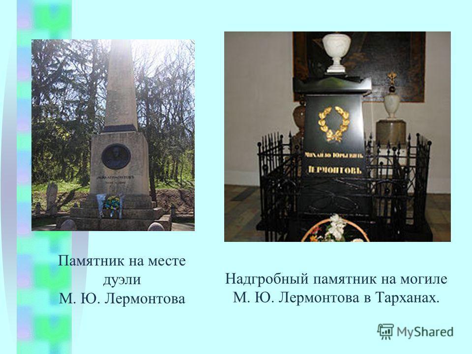 Надгробный памятник на могиле М. Ю. Лермонтова в Тарханах. Памятник на месте дуэли М. Ю. Лермонтова