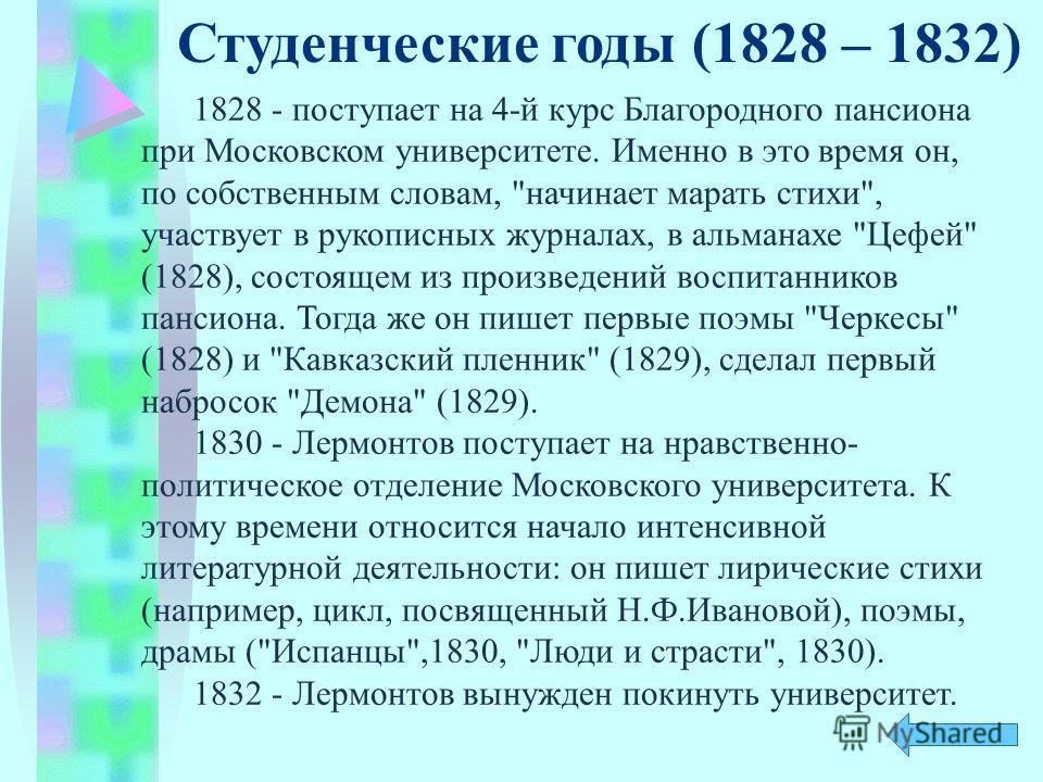 Студенческие годы (1828 – 1832) 1828 - поступает на 4-й курс Благородного пансиона при Московском университете. Именно в это время он, по собственным словам,