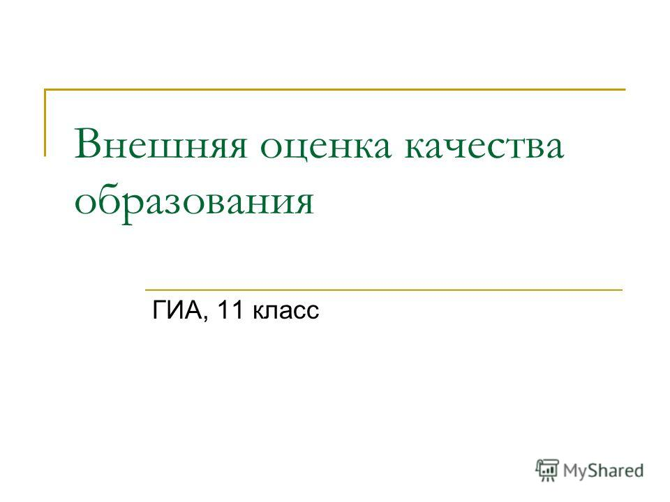 Внешняя оценка качества образования ГИА, 11 класс