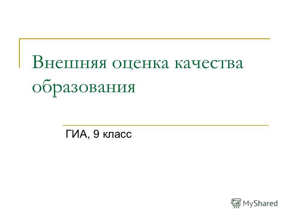 Внешняя оценка качества образования ГИА, 9 класс