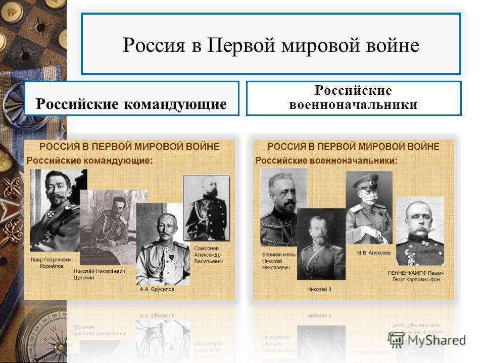 Россия в Первой мировой войне Российские командующие Российские военноначальники