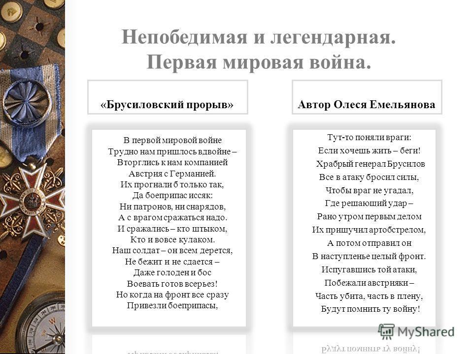 «Брусиловский прорыв»Автор Олеся Емельянова Непобедимая и легендарная. Первая мировая война.