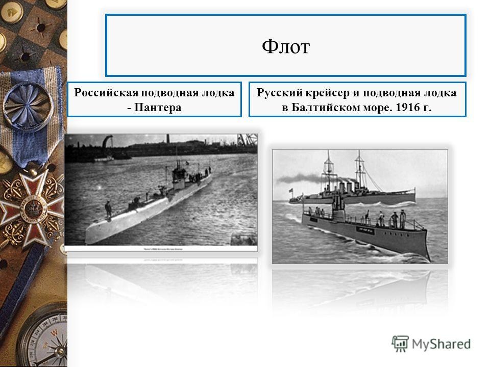 Флот Российская подводная лодка - Пантера Русский крейсер и подводная лодка в Балтийском море. 1916 г.