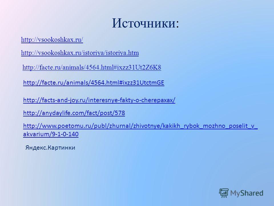 http://vsookoshkax.ru/istoriya/istoriya.htm Источники: http://vsookoshkax.ru/ http://facte.ru/animals/4564.html#ixzz31Ut2Z6K8 http://facte.ru/animals/4564.html#ixzz31UtctmGE Яндекс.Картинки http://facts-and-joy.ru/interesnye-fakty-o-cherepaxax/ http: