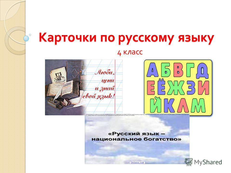 Карточки по русскому языку 4 класс