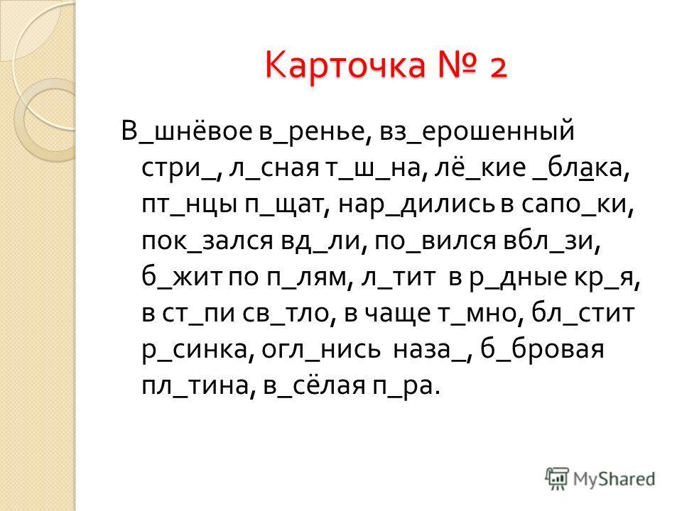 Скачать карточки по русскому языку 2 класс тема глагол