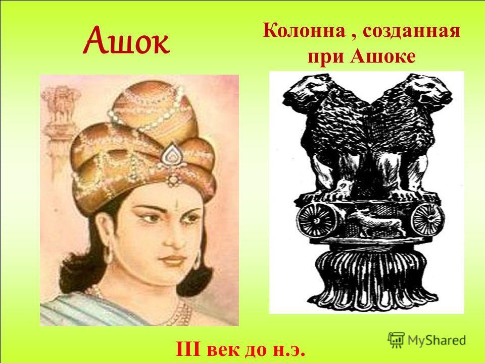 Ашок Колонна, созданная при Ашоке III век до н.э.