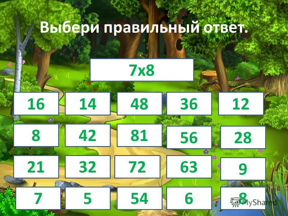 Выбери правильный ответ. 7 х 8 1416483612 84281 5628 21327263 9 755468