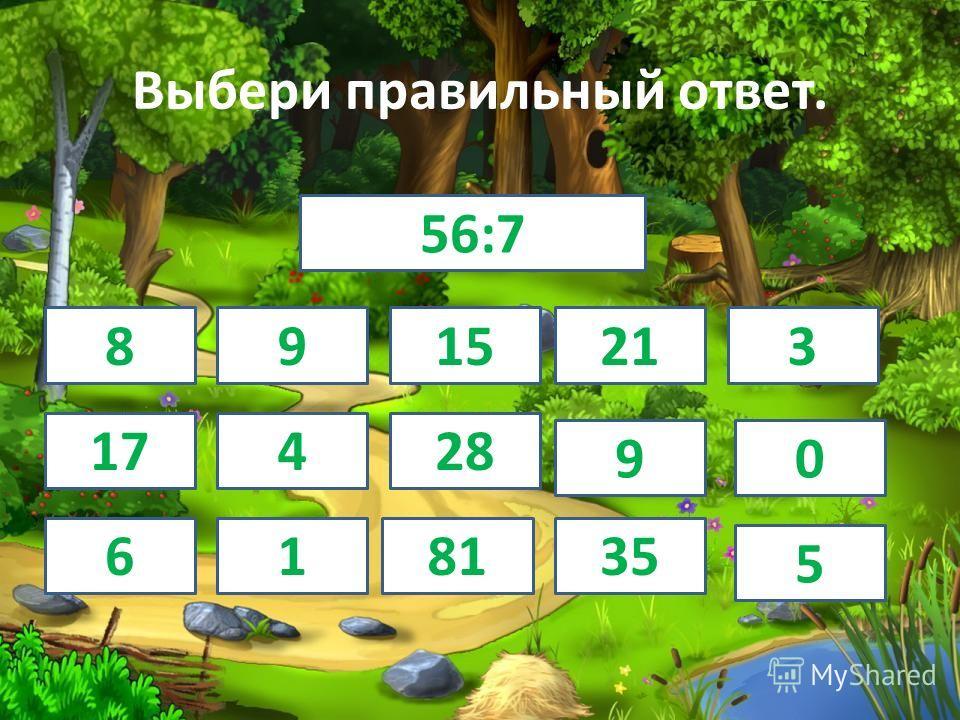 Выбери правильный ответ. 56:7 9815213 17428 90 618135 5