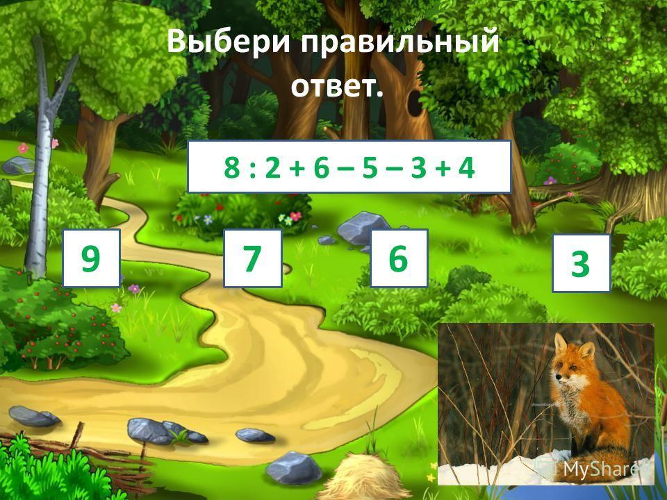 Выбери правильный ответ. 8 : 2 + 6 – 5 – 3 + 4 976 3