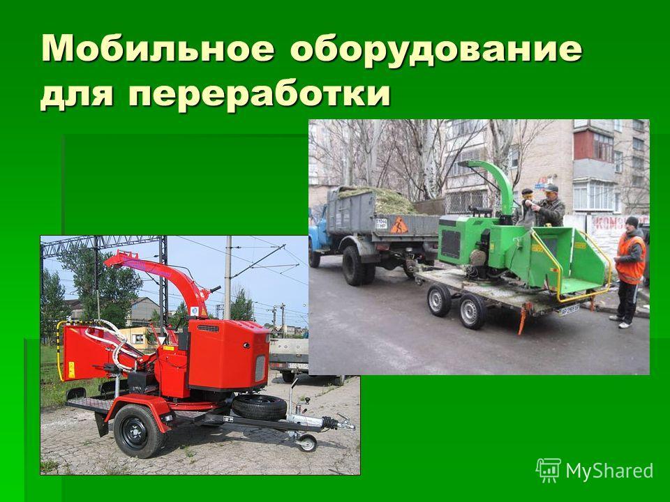 Мобильное оборудование для переработки
