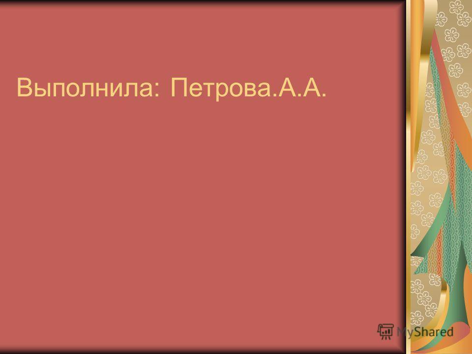Выполнила: Петрова.А.А.