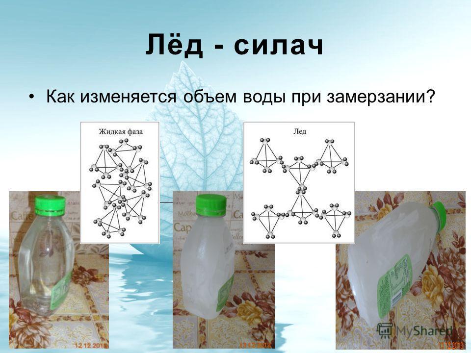 Лёд - силач Как изменяется объем воды при замерзании?