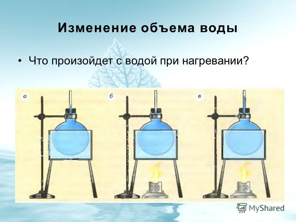 Изменение объема воды Что произойдет с водой при нагревании?