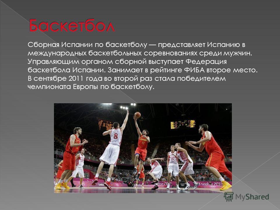 Сборная Испании по баскетболу представляет Испанию в международных баскетбольных соревнованиях среди мужчин. Управляющим органом сборной выступает Федерация баскетбола Испании. Занимает в рейтинге ФИБА второе место. В сентябре 2011 года во второй раз