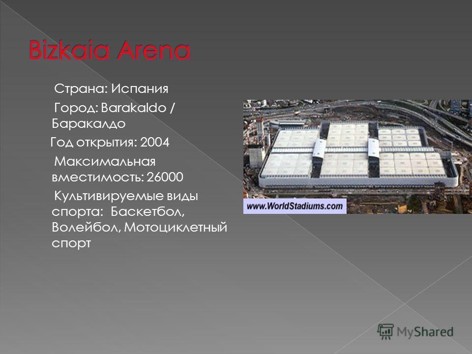 Страна: Испания Город: Barakaldo / Баракалдо Год открытия: 2004 Максимальная вместимость: 26000 Культивируемые виды спорта: Баскетбол, Волейбол, Мотоциклетный спорт